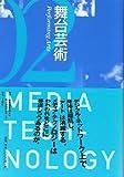 舞台芸術〈02〉特集 メディア・テクノロジー