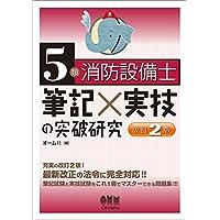 5類消防設備士 筆記×実技の突破研究(改訂2版)