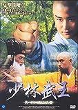 少林武王 其ノ四 南山炎雷[DVD]