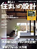 新しい住まいの設計 2009年 01月号 [雑誌] 画像