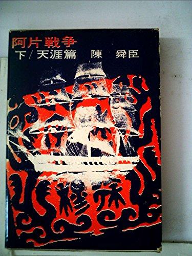 阿片戦争〈下〉天涯篇 (1967年)