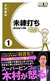 未練打ち1 揃わぬビンゴ編 (ガイドワークス新書007)