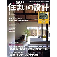 新しい住まいの設計 2009年 01月号 [雑誌]