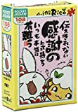 108ピース ジグソーパズル 有難う マイクロピース(10x14.7cm)