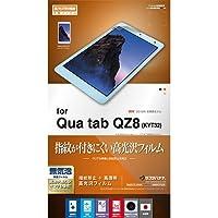 ラスタバナナ Qua tab QZ8 KYT32 フィルム 高光沢防指紋 キュアタブ QZ8 液晶保護フィルム G902QTQZ8