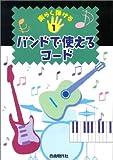 楽らく弾ける1バンドで使えるコード (楽らく弾ける (1)) 自由現代社