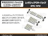 BatberryStyle Flux LEDルームランプ レガシィアウトバック BPE/BP5用/ホワイト 白色/52発