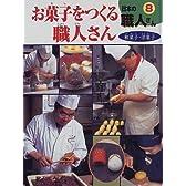 日本の職人さん (8)