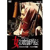 女立喰師列伝 ケツネコロッケのお銀-パレスチナ死闘篇- [DVD]