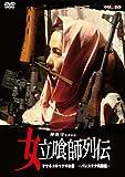 女立喰師列伝 ケツネコロッケのお銀-パレスチナ死闘篇- [DVD] 画像