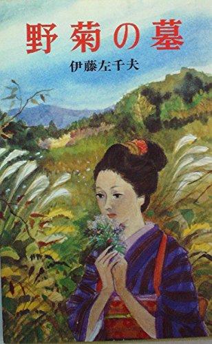 野菊の墓 (1979年) (ポプラ社文庫)