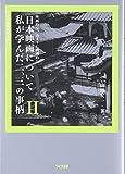 映画的な、あまりに映画的な日本映画について私が学んだ二、三の事柄〈2〉 (ワイズ出版映画文庫)