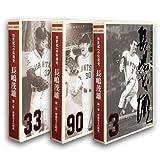 21世紀への伝説史『長嶋茂雄』DVD3巻セット&愛蔵本3冊