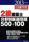 2級建築士分野別厳選問題500+100 平成25年度版