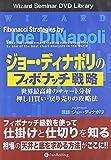 DVD ジョー・ディナポリのフィボナッチ戦略 (<DVD>)