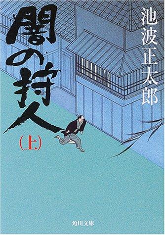闇の狩人〈上〉 (角川文庫)の詳細を見る