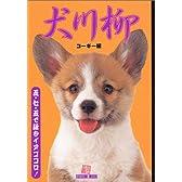 犬川柳[コーギー編] (タツミムック)