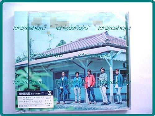 青空の下、キミのとなり 初回限定盤 DVD付 嵐 CD single ARASHI 相葉雅紀「ようこそ、わが家へ」