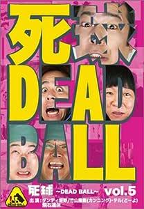 死球~DEAD BALL~vol.5 [DVD]
