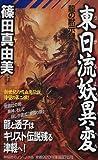 東日流妖異変―龍の黙示録 (ノン・ノベル)