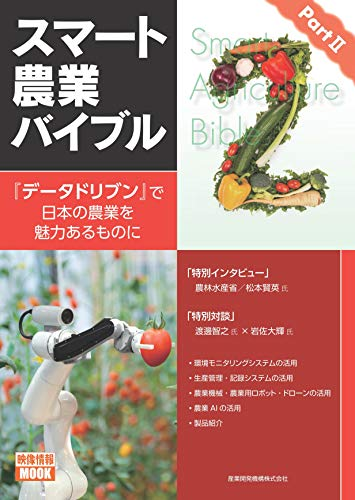 スマート農業バイブル Part II~『データドリブン』で日本の農業を魅力あるものに (スマート農業MOOK)