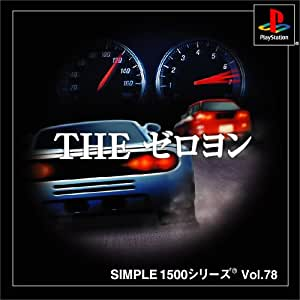 SIMPLE1500シリーズ Vol.78 THE ゼロヨン