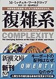 複雑系―科学革命の震源地・サンタフェ研究所の天才たち / M.ミッチェル ワールドロップ のシリーズ情報を見る