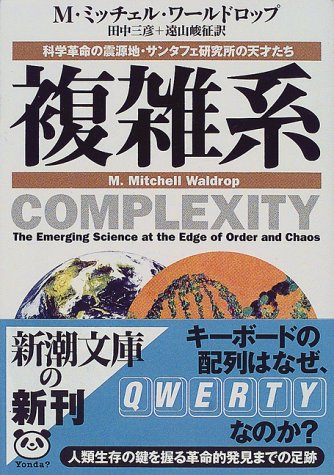 複雑系―科学革命の震源地・サンタフェ研究所の天才たち (新潮文庫)の詳細を見る