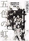 五色の虹 満州建国大学卒業生たちの戦後 画像