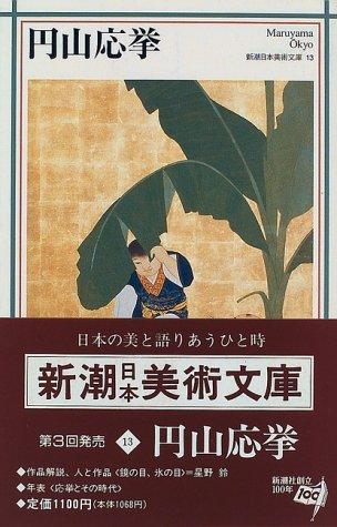 円山応挙 (新潮日本美術文庫)の詳細を見る