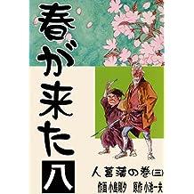 春が来た 8 人菖蒲の巻【三】