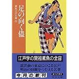 足の向く儘―鳶魚江戸文庫〈28〉 (中公文庫)