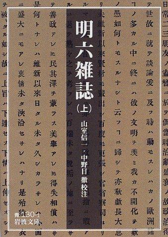 明六雑誌 (上) (岩波文庫)の詳細を見る