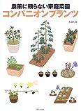 農薬に頼らない家庭菜園 コンパニオンプランツ