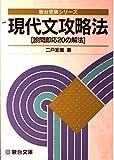 現代文攻略法 (駿台受験叢書)