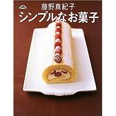 シンプルなお菓子 (Orange page books)