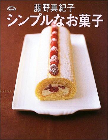 シンプルなお菓子 (Orange page books)の詳細を見る