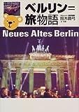 ベルリン=旅物語 画像
