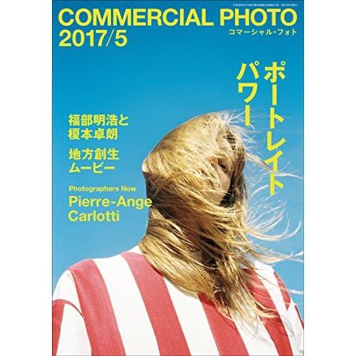 COMMERCIAL PHOTO (コマーシャル・フォト) 2017年 5月号
