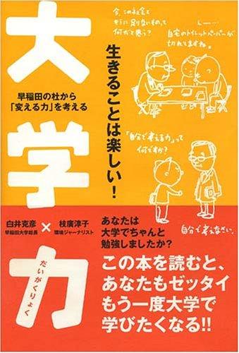 大学力 早稲田の杜から「変える力」を考えるの詳細を見る