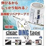 サーフボード用 リペアテープ DING TAPE ディングテープ クリア サーフボード修理用