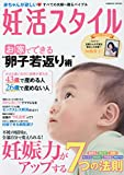 妊活スタイル (COSMIC MOOK)