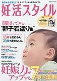 妊活スタイル (COSMIC MOOK) 画像