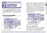 絵で見てわかるOS/ストレージ/ネットワーク~データベースはこう使っている (DB Magazine Selection) 画像