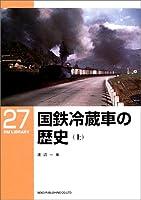 国鉄冷蔵車の歴史〈上〉 (RM LIBRARY(27))