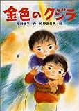 金色のクジラ (ひくまの出版創作童話—つむじかぜシリーズ)  狩野 富貴子 (ひくまの出版)