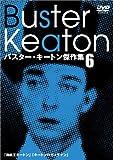 バスター・キートン傑作集(6) [DVD]