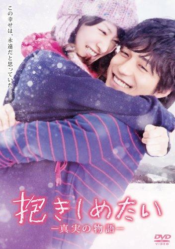 抱きしめたい -真実の物語- スタンダード・エディション [DVD]の詳細を見る