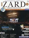 隔週刊ZARD CD&DVDコレクション(59) 2019年 5/15 号 [雑誌] 画像
