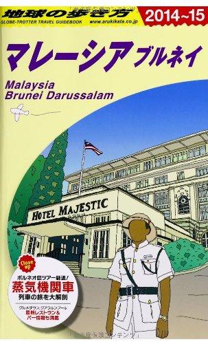 D19 地球の歩き方 マレーシア ブルネイ 2014の詳細を見る